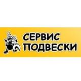 ООО «Сервис Подвески Плюс»