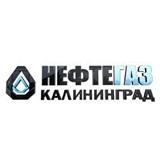 Компания «Нефтегаз Калининград»