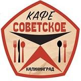 Кафе «Советское»