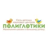 Детский Языковой Центр «Полиглотики»