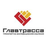 ООО «Главтрасса»