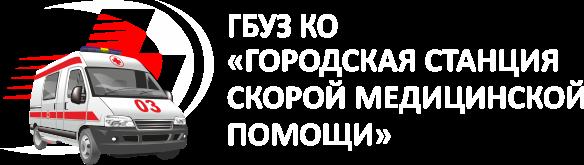 Государственное бюджетное учреждение здравоохранения Калининградской области «Городская станция скорой медицинской помощи»