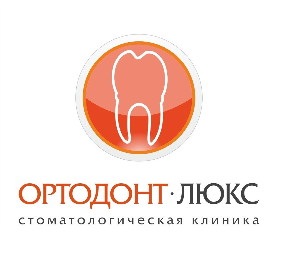 Стоматология Ортодонт-ЛЮКС