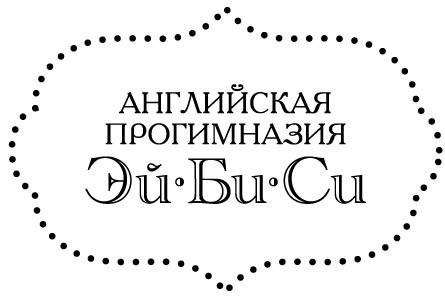 НОУ «Прогимназия ЭЙ-БИ-СИ»