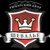 Рыцарский-Двор Шевалье-Ресторан