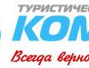 «Компас» Туристическое агентство