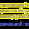Государственное бюджетное учреждение социального обслуживания Калининградской области «Центр социальной помощи семье и детям»!
