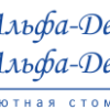 «Альфа-Дент » Стоматологическая клиника