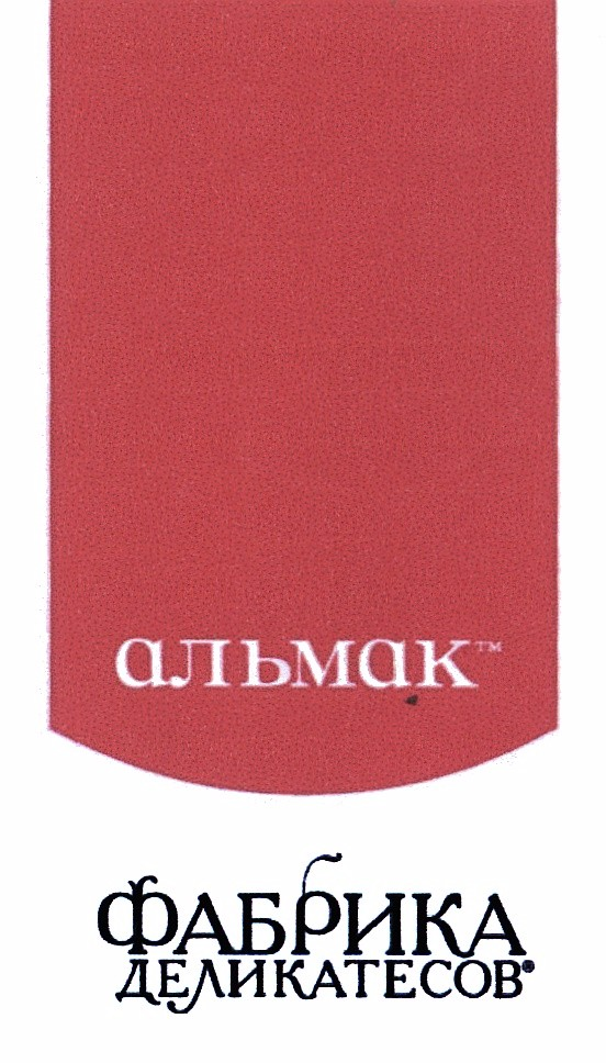 Производственная компания «Альмак»