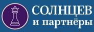 Юридическая фирма «Солнцев и партнёры»