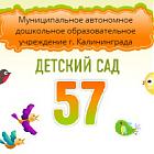 Муниципальное автономное дошкольное образовательное учреждение города Калининграда детский сад №57