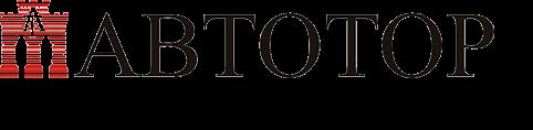 Производственная компания «АВТОТОР»