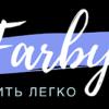 """Строительная компания """"Farby"""""""
