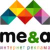ME&A Рекламное интернет-агентство