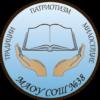 «Средняя общеобразовательная школа № 38 »