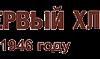 ОАО «Первый хлебозавод»