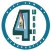 Муниципальное автономное общеобразовательное учреждение города Калининграда средняя общеобразовательная школа №4