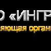 ООО «Ингрид » Управляющая компания